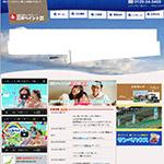 三洋ペイント株式会社の口コミと評判