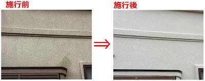 外壁塗装の施行前と施行後