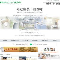 日本ホームサービスの口コミと評判