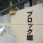 ブロック塀を外壁塗装する