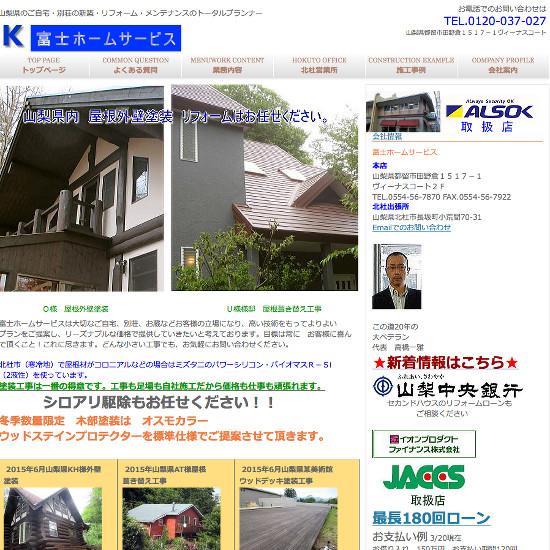 富士ホームサービスの口コミと評判